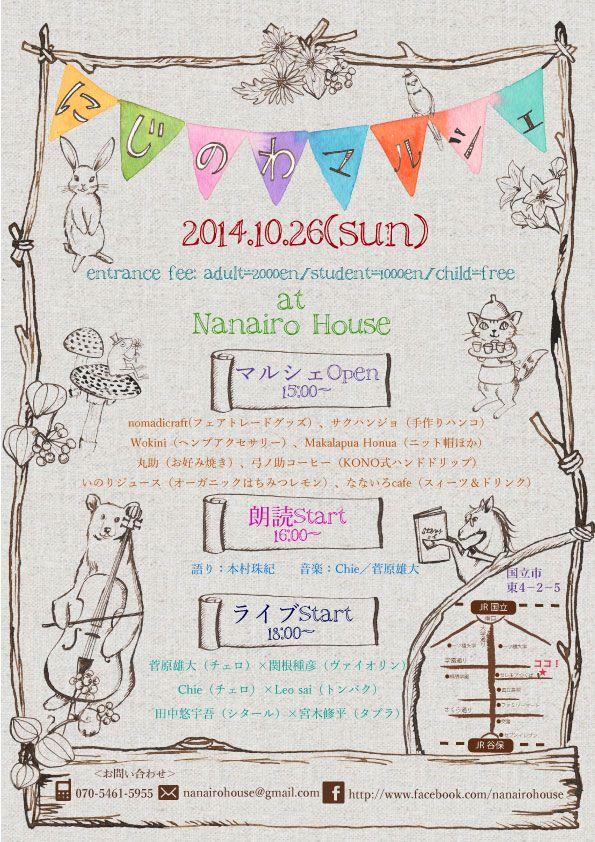 10/26(日)出張はんこ屋@にじのわマルシェ(国立・なないろハウス)