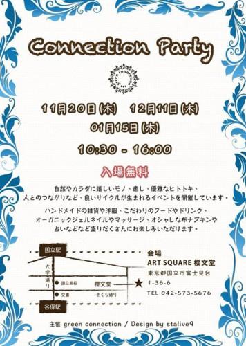1/15(木)出張はんこ屋@国立・アートスクエア櫻文堂~Green Connection Party