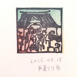 4/19(日)出張はんこ屋@雑司ヶ谷・鬼子母神手創り市