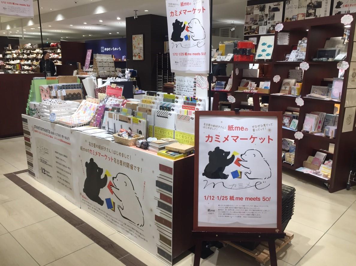 2019年1月12-25日 紙meマーケット in 名古屋!