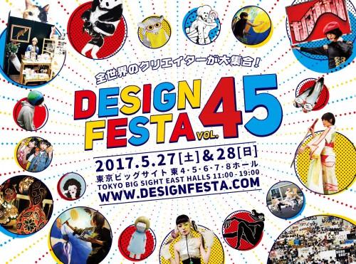 2017年5月27(土)〜28(日)出張はんこ屋@デザインフェスタ vol.45