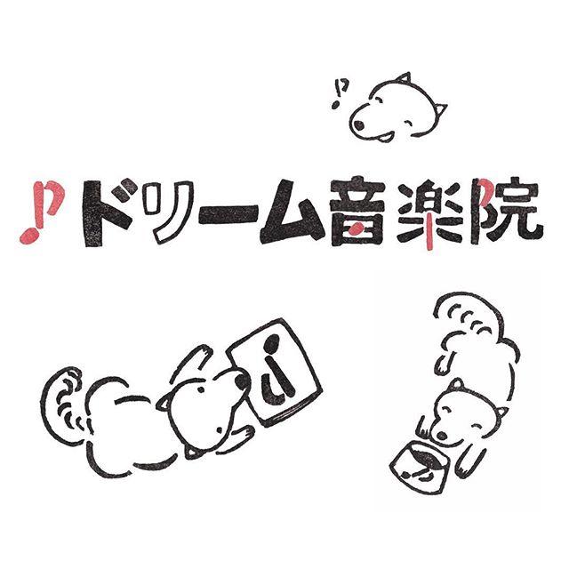 【お仕事】2016年・音楽教室ロゴ等