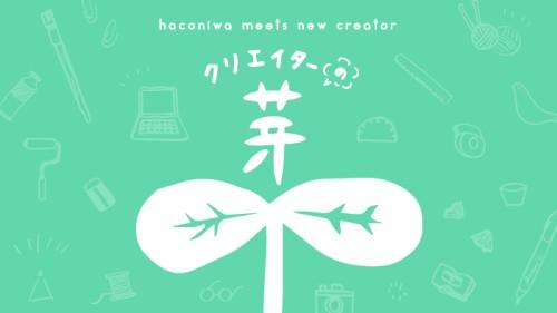 【お知らせ】箱庭 haconiwa さんにてご紹介いただきました。