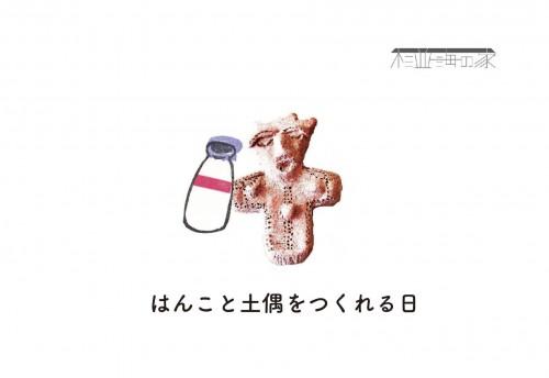 【ワークショップ】2017/07/29(土)杉並 海の家
