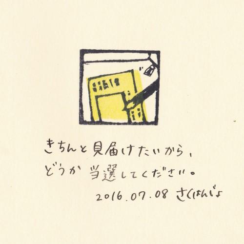 【およそ3センチ角の日記】20160708 見届けたい