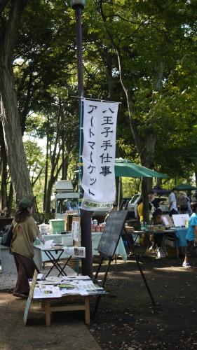 出展報告〜八王子手仕事アートマーケット(八王子富士森公園)
