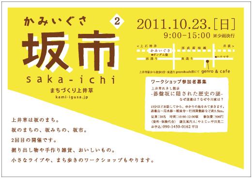 10/23(日)かみいぐさ坂市