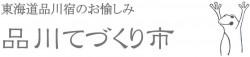 1/13(金)〜1/15(日)出張はんこ屋@エキュート品川