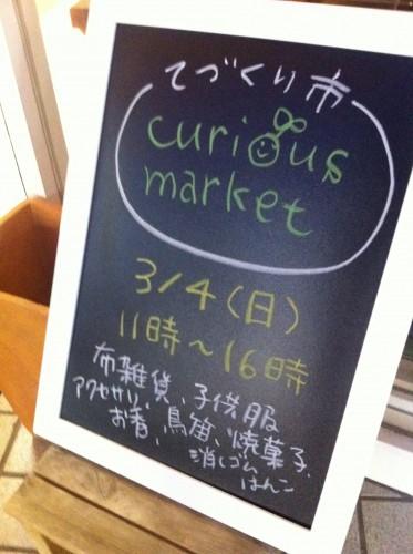 出展報告〜curious market 3月〜