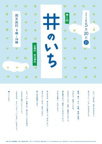 5/20(日)(プチ)出張はんこ屋&ライブ@石神井氷川神社「井のいち」