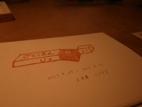 さくはんじょのハコ@SLOPE(上井草)個展終了しました。