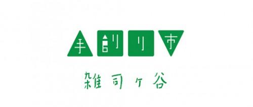 【出張はんこ屋】11/19(日)雑司が谷・鬼子母神手創り市