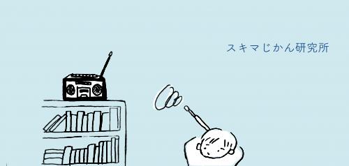 【スキマじかん研究所】はじめます。