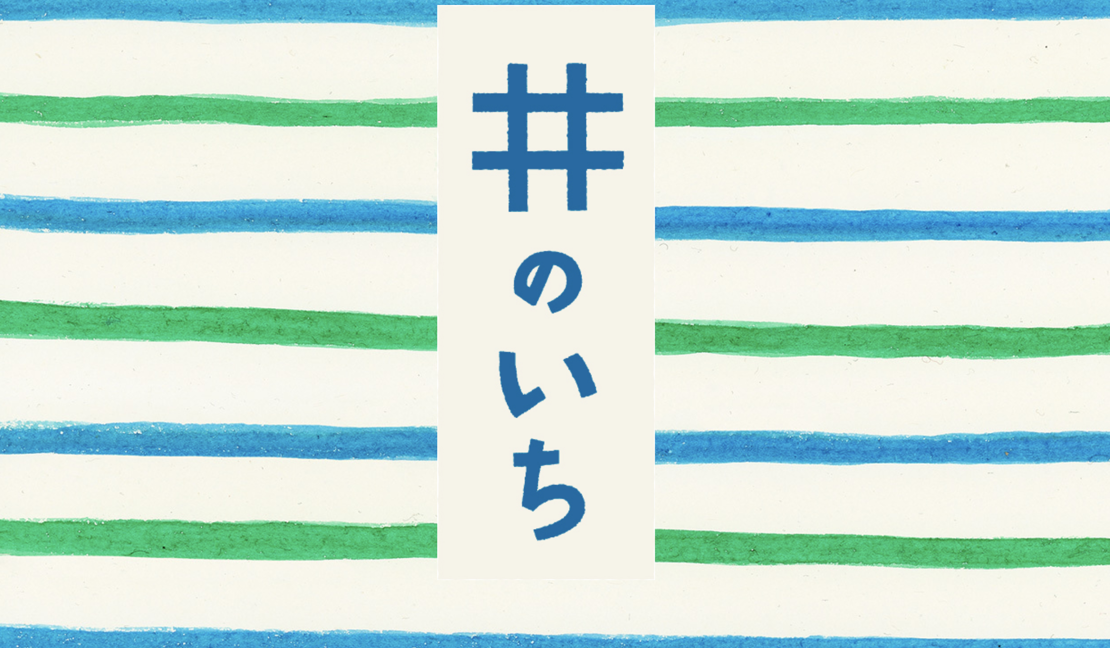 2019年5月26日(日)井のいち ワークショップ@ 石神井氷川神社