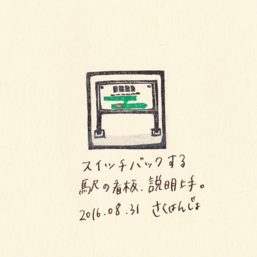 【およそ3センチ角の日記】20160831 駅名看板