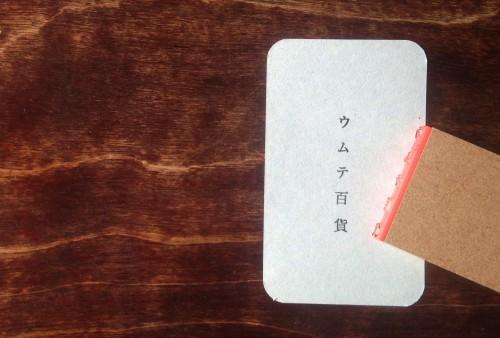 7/25(水)〜8/8(水) ウムテ百貨 @ 浦和PARCO