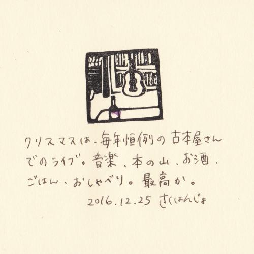 【およそ3センチ角の日記】20161225 古本と音楽