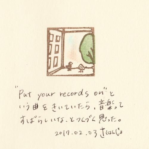 【およそ3センチ角の日記】20170203 Put your records on