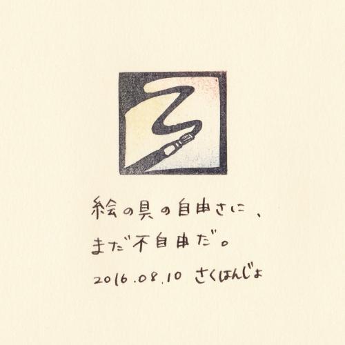 【およそ3センチ角の日記】20160810 絵の具の不自由