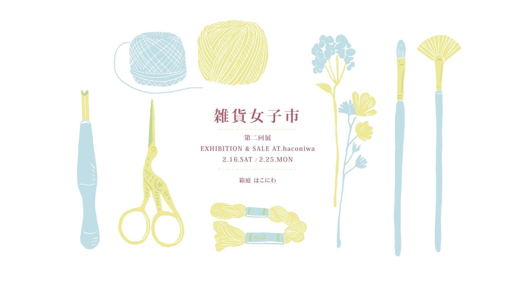 2019年2月16日-25日 雑貨女子市・第二回展 @台湾・台中