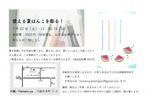WS(hamano-ya)(横)-02