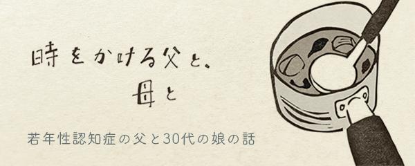 hpバナー_エッセイ