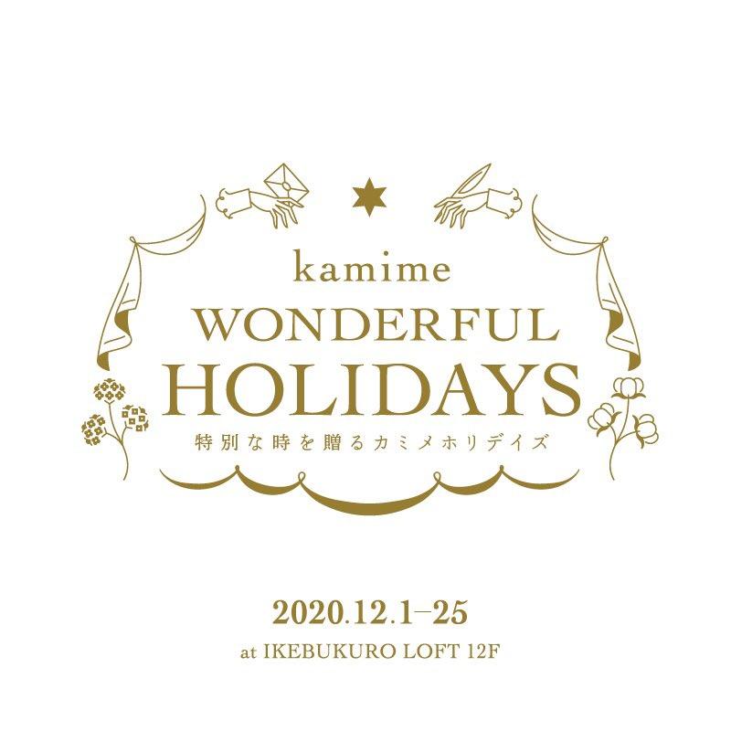 12/1(火)〜25(金) カミメホリディズ@池袋ロフト12F