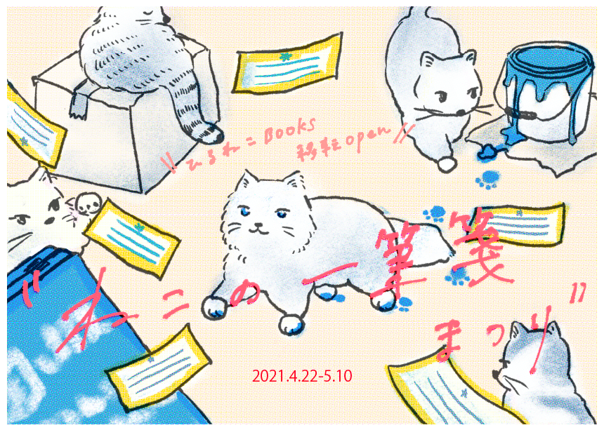 4/22(木)~5/10(月)【ねこの一筆箋まつり】東京・谷中・ひるねこBOOKS