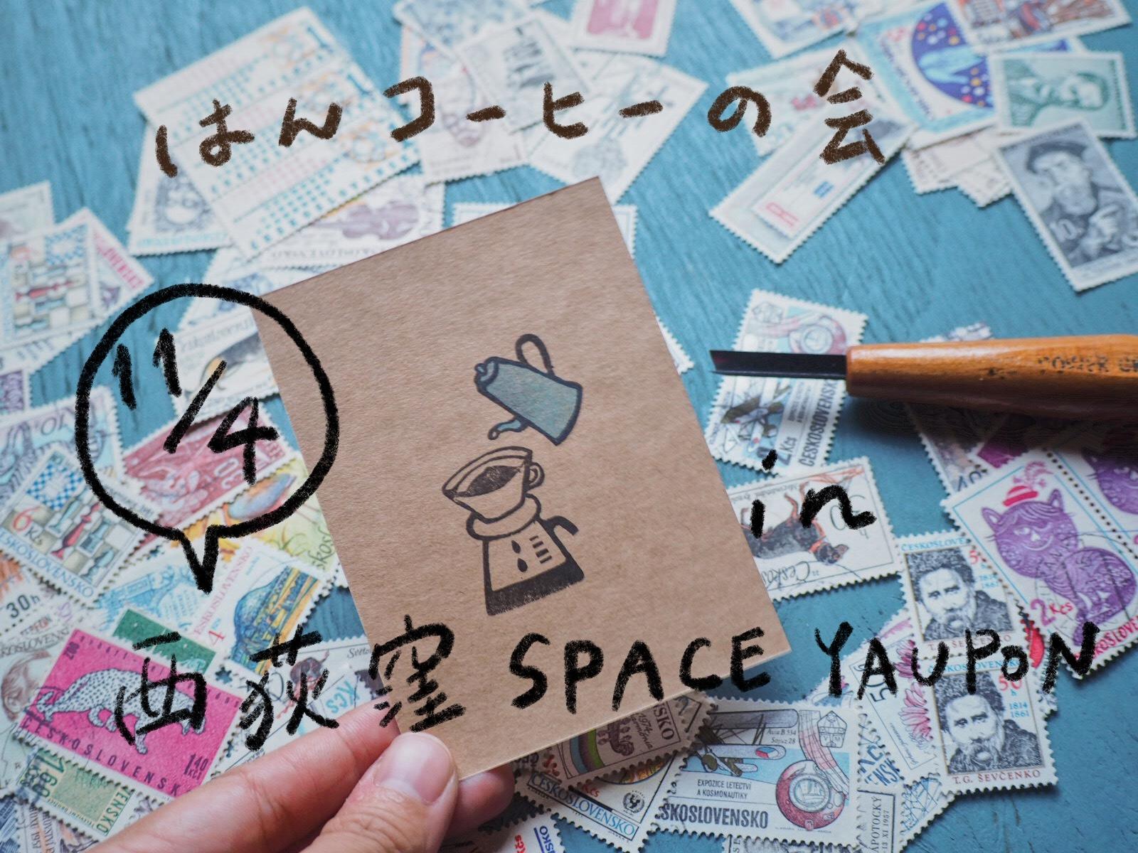 11/4(月・祝)ワークショップ「はんコーヒーの会」@西荻窪SPACE YAUPON