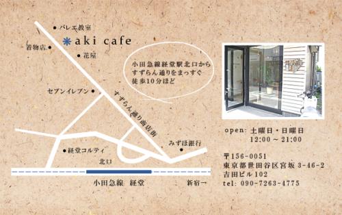 6/29(日)てづくり ラララ市@経堂akicafe