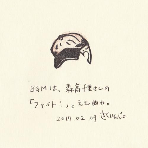【およそ3センチ角の日記】20170209 ファイト!!