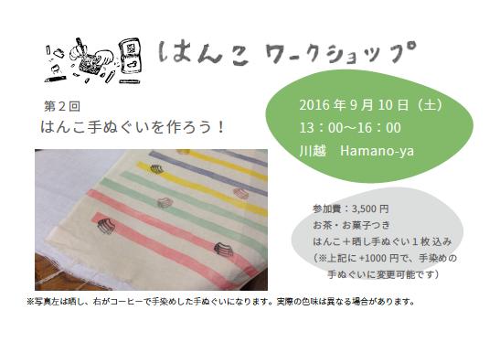 【お知らせ】2016年9月10日(土)川越Hamano-ya