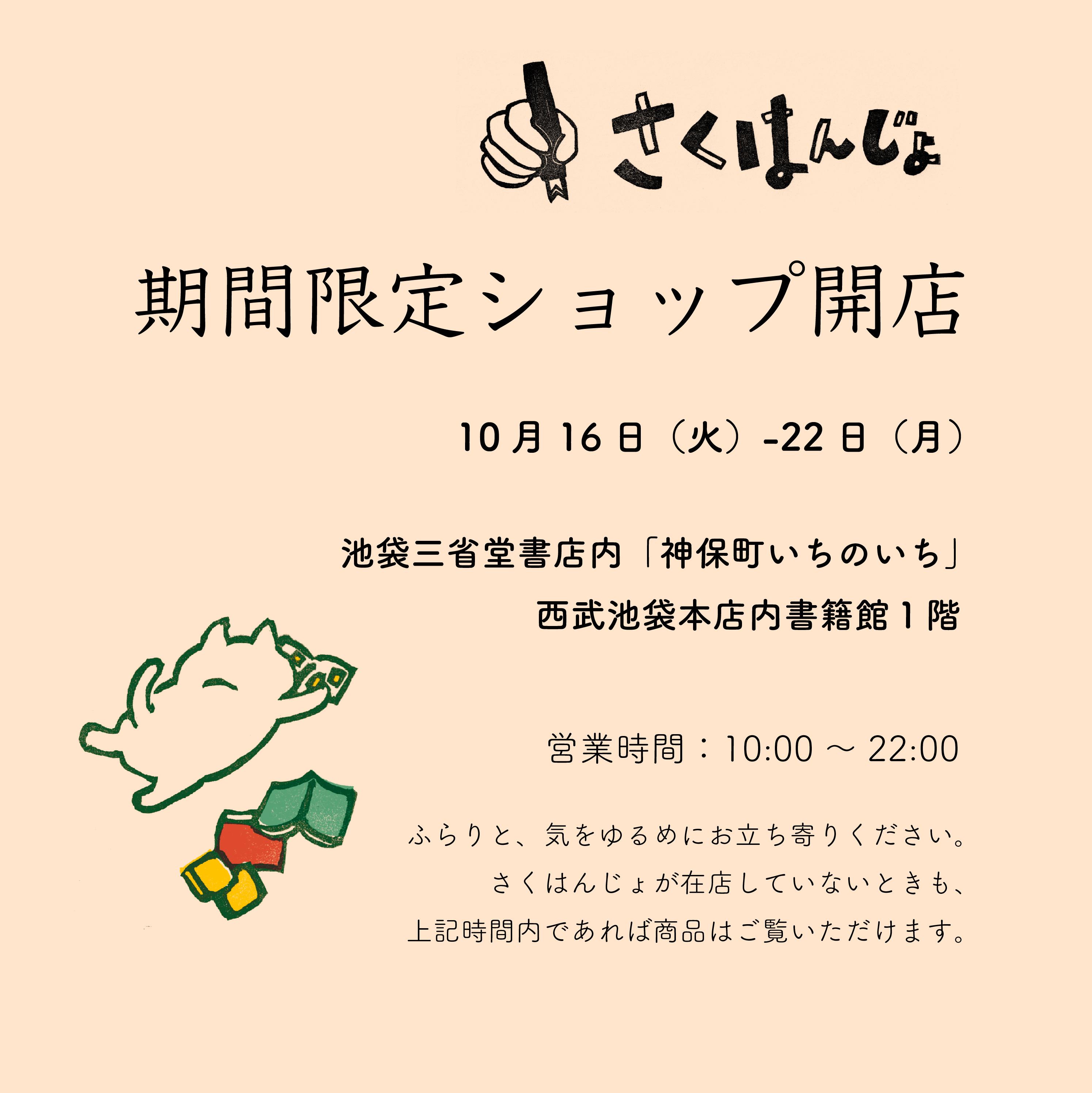 10月16日(火)-22日(月)池袋三省堂書店内「神保町いちのいち」