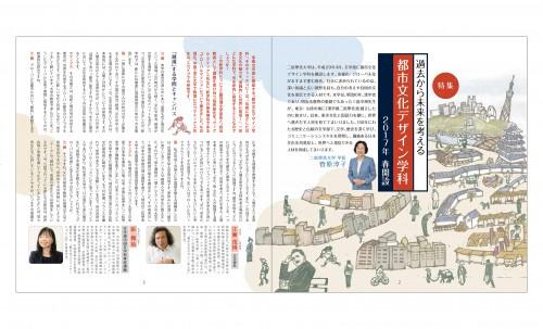 【お仕事】2016年・挿絵掲載