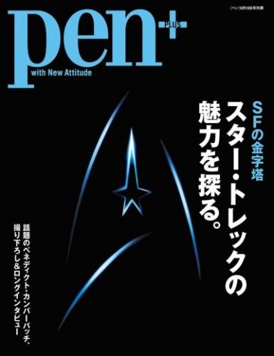 【お仕事】2013年・雑誌『Pen+』挿絵掲載