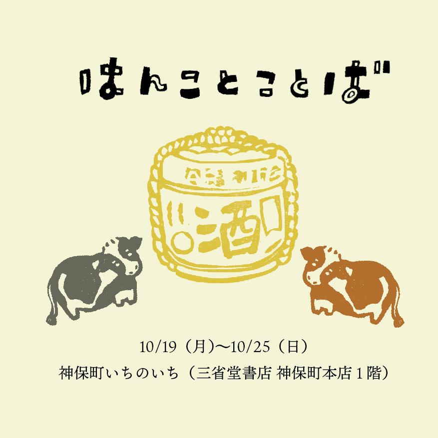 10/19(月)〜10/25(日)期間限定ショップ@神保町いちのいち