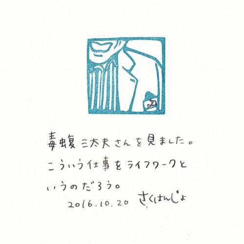 【およそ3センチ角の日記】20161020 まむちゃん