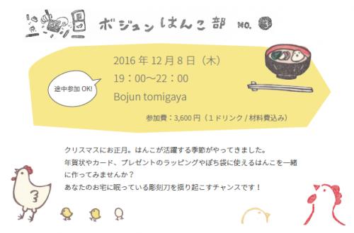 【ワークショップ】2016年12月8日(木) Bojun tomigaya