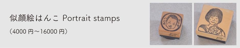似顔絵はんこ Portrait stamps