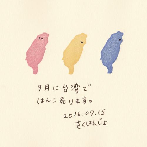 【お知らせ】9/24(土)出張はんこ屋in台湾!