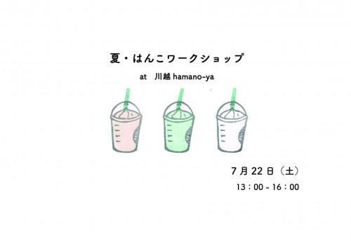 【ワークショップ】2017/07/22(土)川越hamano-ya