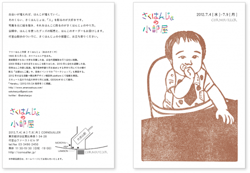7/4[水]〜7/9[月]さくはんじょの小部屋@コルヌイユ