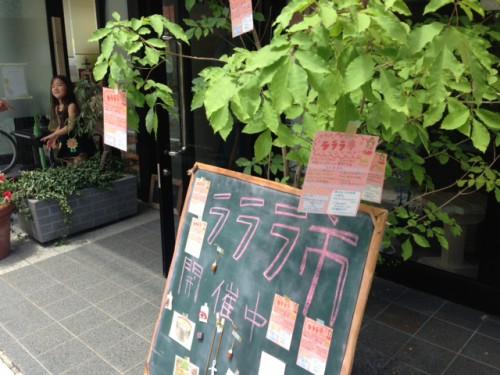 出展報告〜6/29(日)てづくり ラララ市@経堂aki cafe