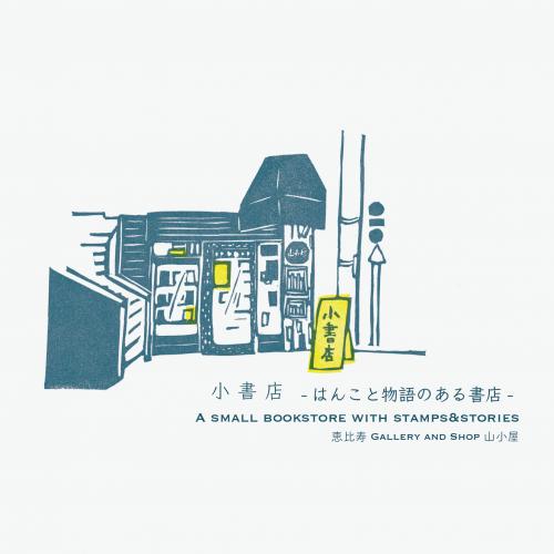 【個展】6/17(月)-6/23(日)小書店-はんこと物語のある書店-