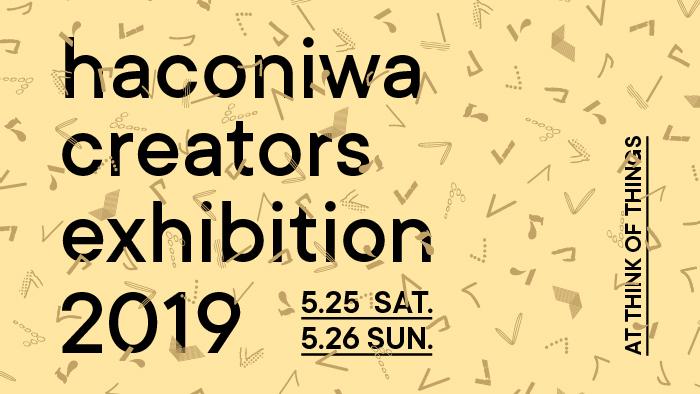 haconiwa creators@THINK OF THINGS(千駄ヶ谷) 終了しました。