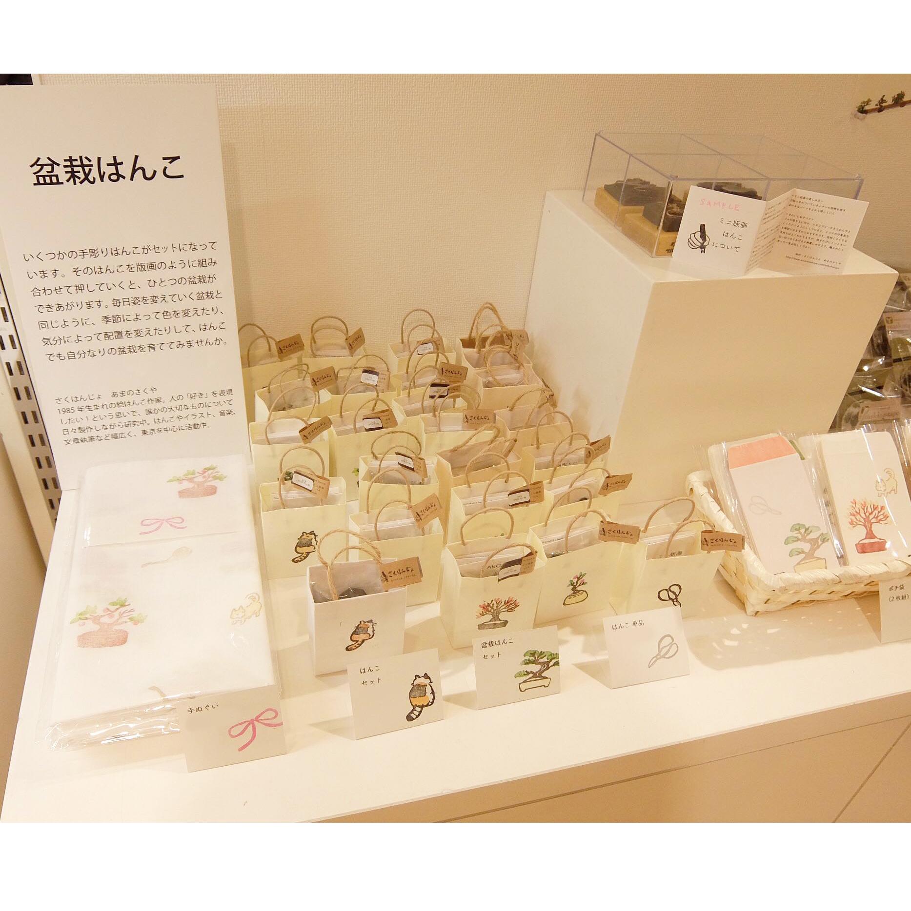 阪急百貨店 うめだ本店「#盆栽」無事終了しました。