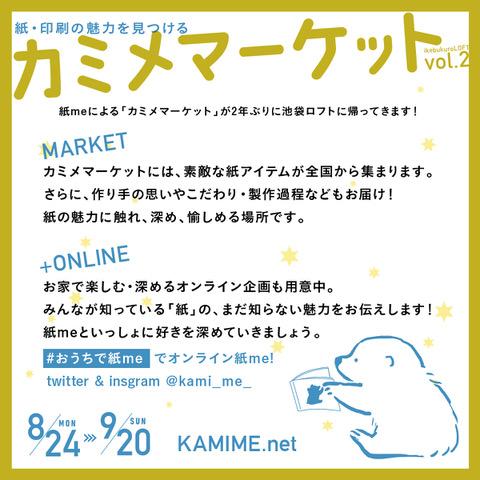 kamime2020-market