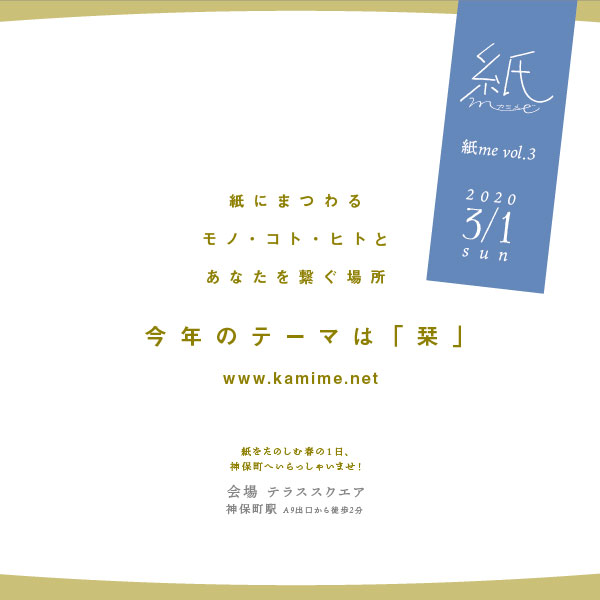 kamime_vol.3_-web2