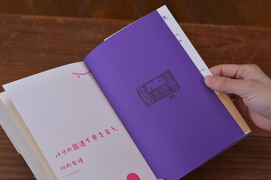 書籍出版記念のサインはんことしても大活躍。