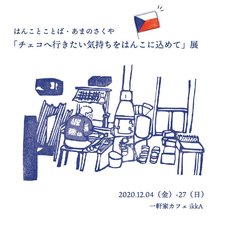 【個展やります】2020/12/04-27「チェコに行きたい気持ちをはんこに込めて」展